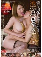 舌と肉体を絡ませ合う濃密ベロキスサロン 本田莉子