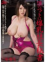 (jufd00488)[JUFD-488] 僕のペットは爆乳社長秘書〜敏感な乳房が咽び泣く社内調教〜 三好亜矢 ダウンロード
