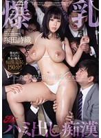 爆乳ハミ出し痴漢~公然羞恥に濡れた肉感バスガイド~ 塚田詩織