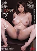 (jufd00549)[JUFD-549] 盗撮肉濡れマッサージ 中村知恵 ダウンロード