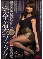 「働く女の艶めかしい完全着衣ファック 香西咲」のパッケージ画像