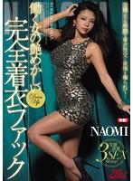 (jufd00681)[JUFD-681] 働く女の艶めかしい完全着衣ファック NAOMI ダウンロード