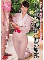 「じっくり高める手コキでもてなす完全勃起ともの凄い射精の回春旅館 大石香織」のパッケージ画像