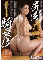 Japanese with Hairy Pussy Maki Hojo Craves for a Wild jp