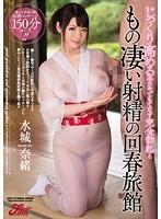 じっくり高める手コキでもてなす完全勃起ともの凄い射精の回春旅館 水城奈緒 ダウンロード