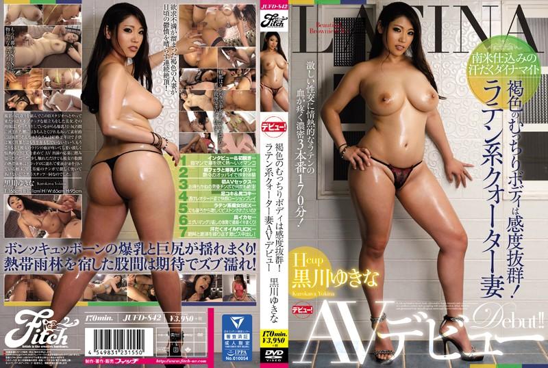 ラテン系の人妻、黒川ゆきな出演のsex無料熟女動画像。褐色のむっちりボディは感度抜群!