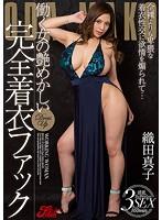 「働く女の艶めかしい完全着衣ファック 織田真子」のパッケージ画像