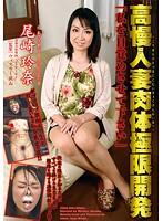 (juga00003)[JUGA-003] 高慢人妻肉体極限開発「私を目覚めさせて下さい」 尾崎玲奈 ダウンロード