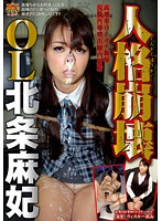 (juga00007)[JUGA-007] 人格崩壊 OL 北条麻妃 ダウンロード