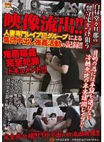 映像流出!! 白昼堂々旦那の留守宅をつけ狙う人妻専門レイプ犯グループによる集団中出し強姦活動の記録!! ダウンロード