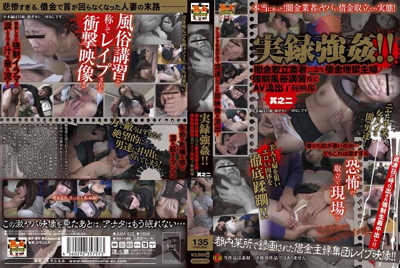 [JUGA-013] 実録強姦!!闇金取立業者ニヨル借金地獄主婦ノ強制風俗講習及ビAV流出了解映像 其之二