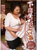 下宿屋のおばさん〜ねっとりキスから始まる中出し交尾〜 40人8時間
