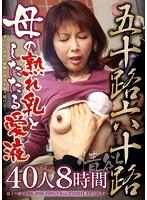 五十路六十路 母の熟れ乳としたたる愛液 40人8時間 ダウンロード