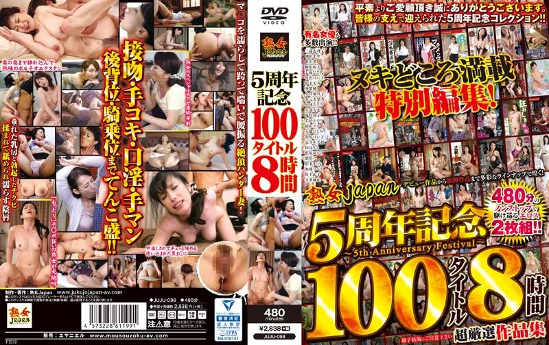 熟女の中出し無料動画像。熟女JAPAN 5周年記念 100タイトル8時間