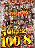 熟女JAPAN 5周年記念 100タイトル8時間 ダウンロード