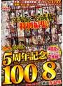熟女JAPAN 5周年記念 100タイトル8時間