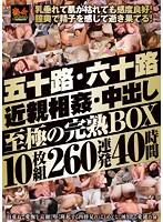 (juju00117)[JUJU-117] 五十路・六十路・近親相姦・中出し 至極の完熟BOX 260連発40時間 ダウンロード
