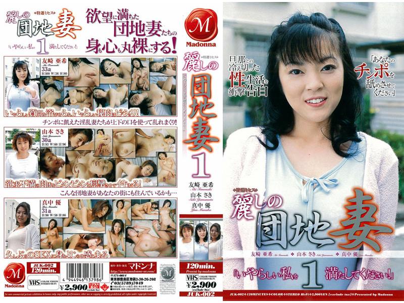 特選ミセス 麗しの団地妻 1