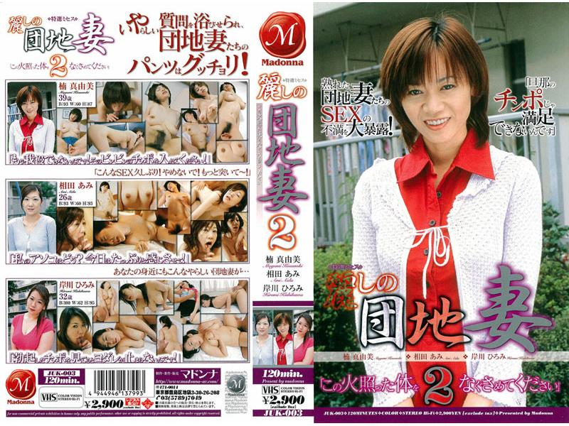 特選ミセス 麗しの団地妻 2