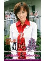 (juk003)[JUK-003] 特選ミセス 麗しの団地妻 2 ダウンロード