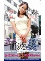 特選ミセス 麗しの団地妻 4
