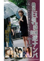 (juk009)[JUK-009] 挑発巨乳妻 街頭逆ナンパ [1] ダウンロード