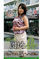 (juk014)[JUK-014] 麗しの団地妻5 ダウンロード