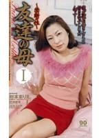 (juk018)[JUK-018] 〜禁断の性〜友達の母1 ダウンロード