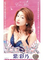 (juk022)[JUK-022] 超高級エロミセス 紫彩乃 ダウンロード