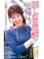 特選ミセス 麗しの団地妻 7 ダウンロード