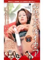 (juk031)[JUK-031] 痴熟女発情オナニー 3 ダウンロード