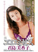 超高級エロミセス 君島美香子 ダウンロード