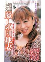 (juk036)[JUK-036] 特選ミセス 麗しの団地妻 9 ダウンロード