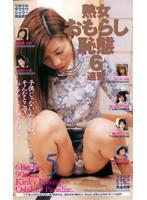 (juk038)[JUK-038] 熟女おもらし恥態6連発 5 ダウンロード