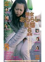 (juk069)[JUK-069] 熟女おもらし恥態6連発 8 ダウンロード