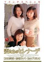 (juk084)[JUK-084] 妻たちのセレナーデ 特別編 ダウンロード