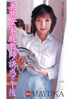 美熟女家庭教師・誘惑の午後 MAYUKA