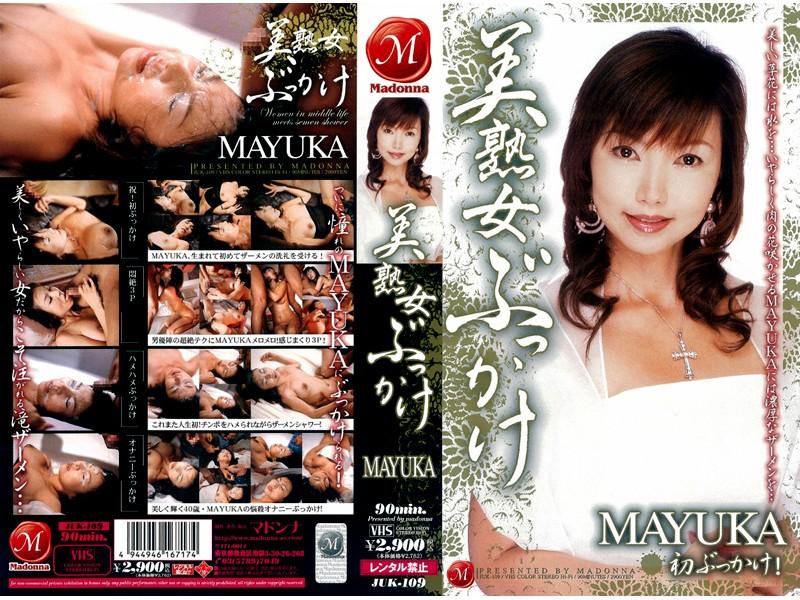 美熟女ぶっかけ MAYUKA