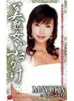(juk109)[JUK-109] 美熟女ぶっかけ MAYUKA ダウンロード