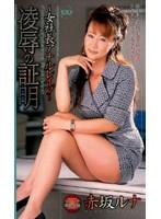 赤坂ルナ/陵辱の証明 ~女社長アナルレイプ~/DMM動画
