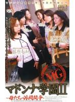 (juk216)[JUK-216] マドンナ学園2 〜母たちの派閥闘争〜 ダウンロード