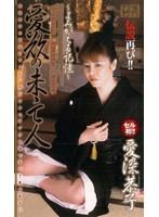 (juk284)[JUK-284] 愛欲の未亡人 〜よみがえる記憶〜 愛染恭子 ダウンロード