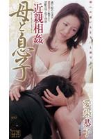 (juk400)[JUK-400] 近親相姦 母と息子 愛染恭子 ダウンロード