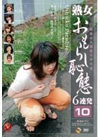 (jukd092)[JUKD-092] 熟女おもらし恥態6連発 10 ダウンロード