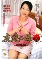 (jukd106)[JUKD-106] 〜禁断の性〜 友達の母 10 ダウンロード