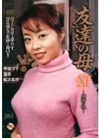 (jukd107)[JUKD-107] 〜禁断の性〜 友達の母 11 ダウンロード