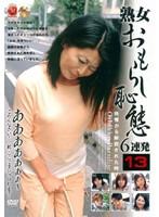 (jukd133)[JUKD-133] 熟女おもらし痴態6連発 13 ダウンロード