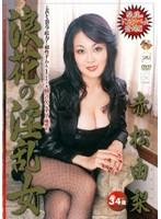 (jukd141)[JUKD-141] 浪花の淫乱女 赤松由梨 ダウンロード