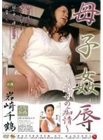 (jukd144)[JUKD-144] 母子姦辱〜淫母の痴情〜 岩崎千鶴 ダウンロード