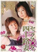 セックスレス四十路妻 岡江佳子 東条水紀